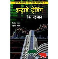Intraday Trading Ki Pehchan - Guide To Day Trading Hindi for Rs. 240