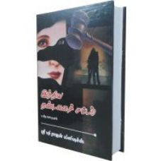 Buy Indian Penal Code in Tamil from ShopClues