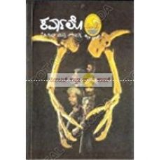 Karvaalo: Novel for Rs. 105