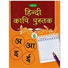 Buy Hindi Writing Practice Books Set of 5 from Amazon