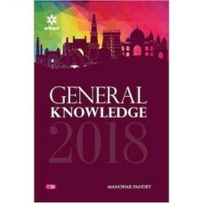 Flat 13% off on General Knowledge 2018