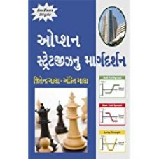 Option Strategy Nu Margdarshan - A Simplified Approach to Option Strategies Gujarati for Rs. 225