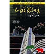 Intraday Trading Nu Margdarshan - Guide to Intraday Trading Gujarati for Rs. 220