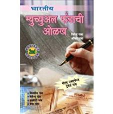 Bhartiya Mutual Fund Chi Olakh - Guide to Indian Mutual Funds Marathi for Rs. 200