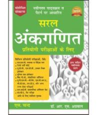 Buy Saral Ankganit (R.S. Aggarwal) for Rs. 261